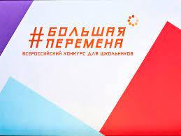 В Бугуруслане прошла видеоконференция о Всероссийском конкурсе «Большая перемена» – большие возможности»