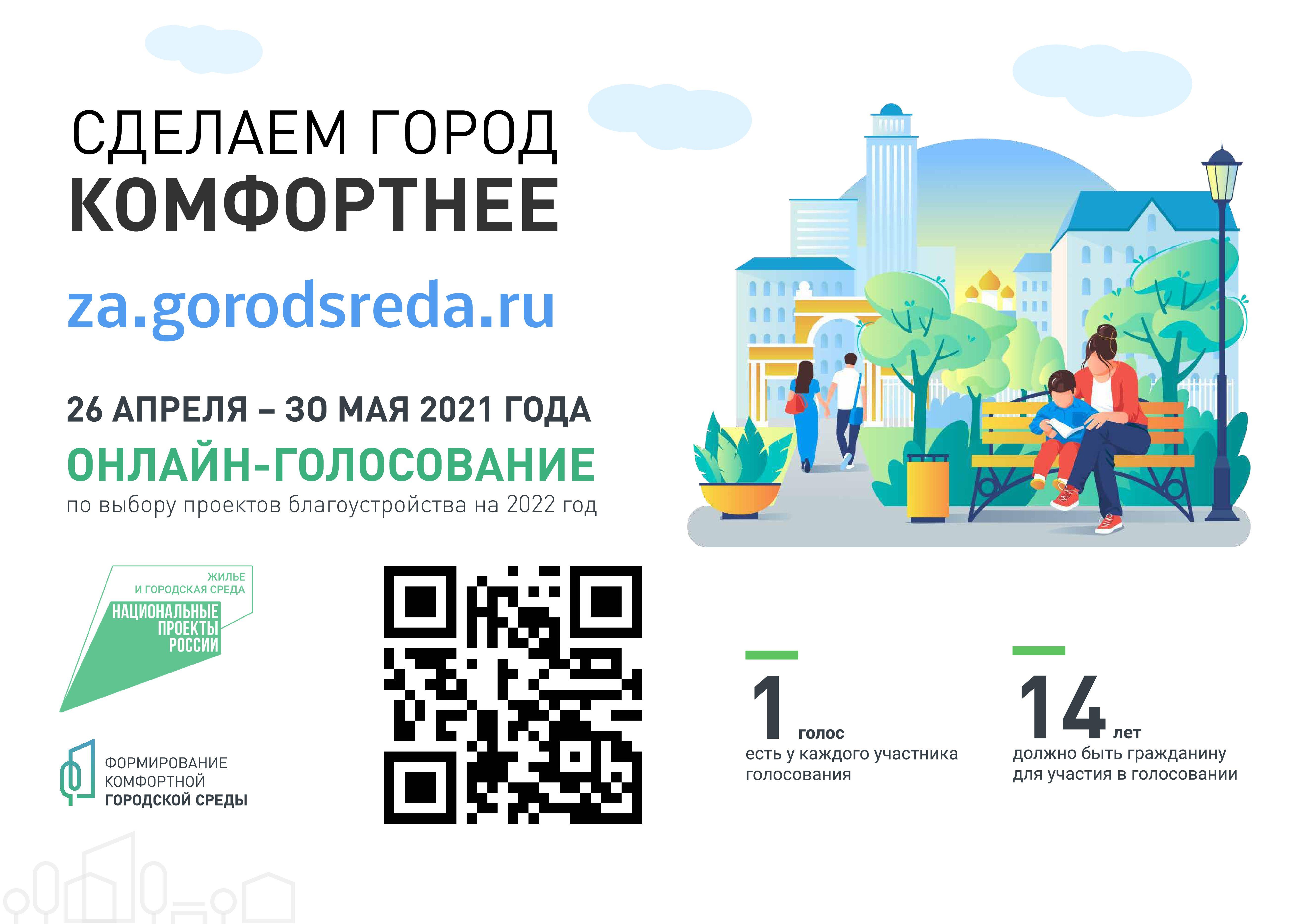 Стартовало онлайн-голосование по выбору проектов благоустройства на 2022 год