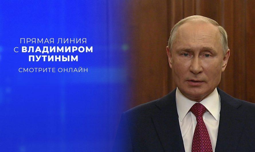 30 июня вышел  эфир «Прямая линия с Владимиром Путиным»
