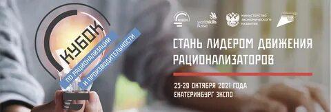 Стартует первый Кубок по рационализации и производительности в рамках национального проекта «Производительность труда».
