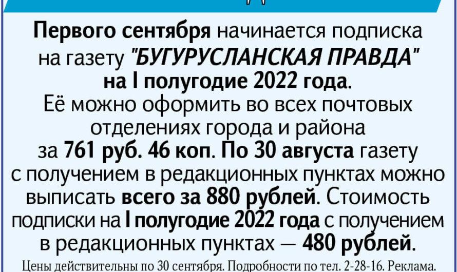 Подписка 2022
