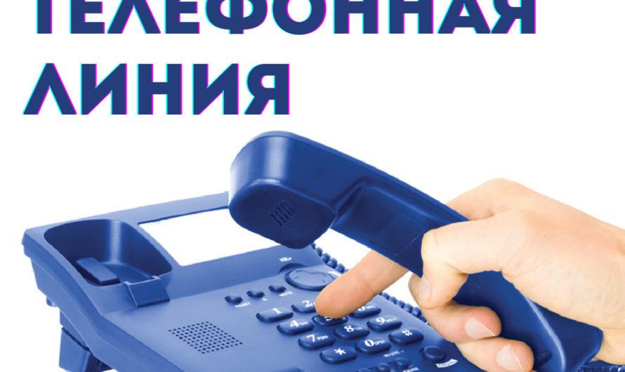 Прямая телефонная линия по вопросам кадастрового учета и регистрации прав на объекты недвижимости