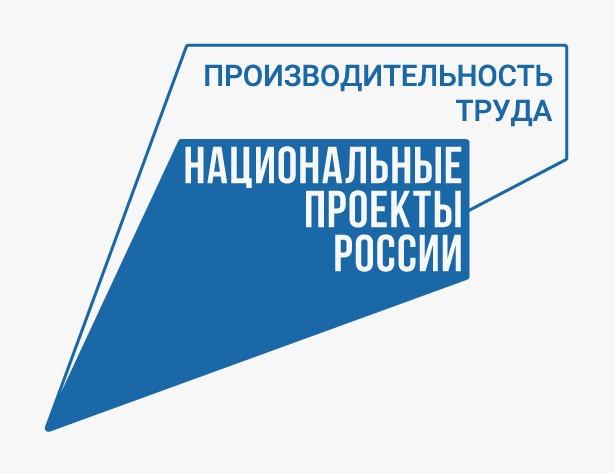 Второе оренбургское предприятие получило годовую поддержку в рамках нацпроекта «Производительность труда»