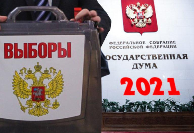 Избирательная комиссия Оренбургской области подвела итоги выборов и утвердила результаты
