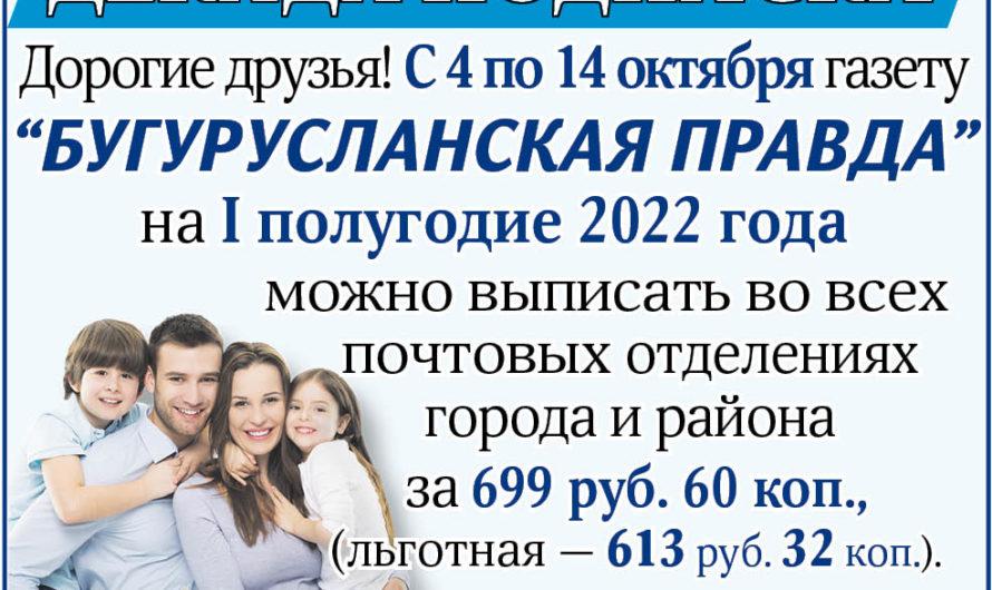 Успейте выписать газету «Бугурусланская правда» по выгодной цене