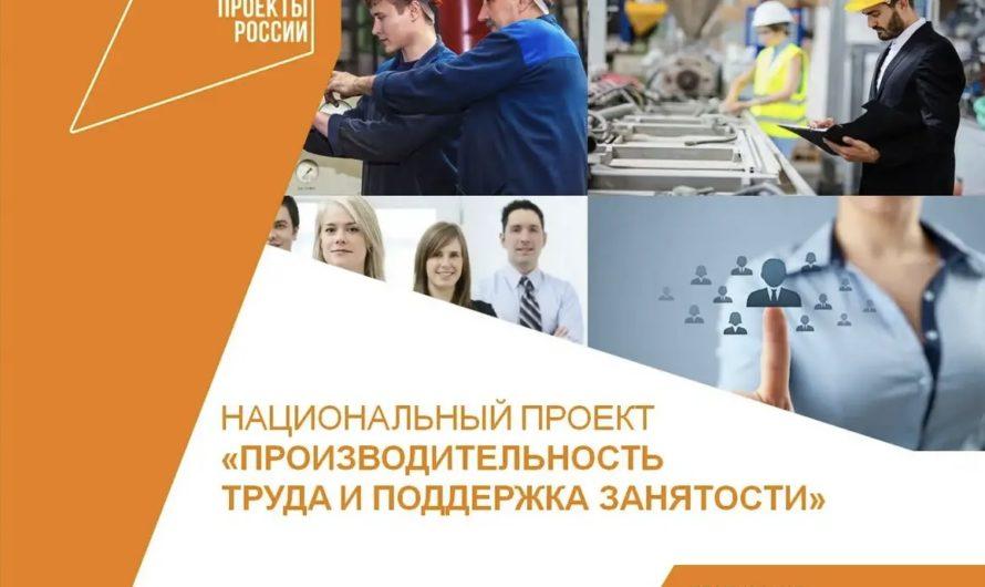 Нацпроект «Производительность труда» дает  предприятиям уникальную возможность без значительных затрат получить реальные результаты