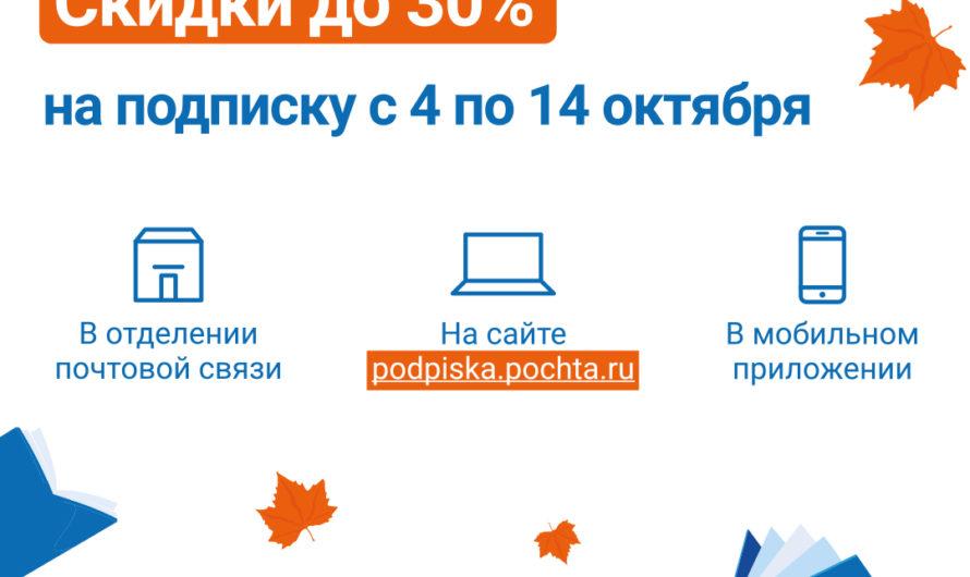 Успейте выписать газету «Бугурусланская правда» со скидкой!