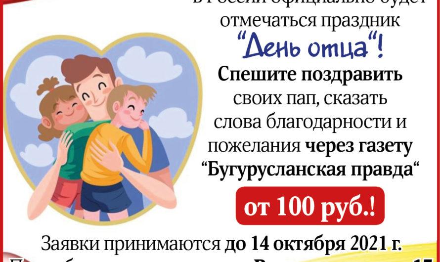 17 октября в России впервые будет отмечаться День отца!