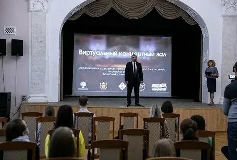 Оренбургский институт искусств им. Л. и М. Ростроповичей благодаря нацпроекту «Культура» получил  виртуальный концертный зал